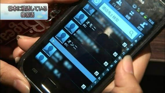 """JKの間で「韓流ブーム」が到来。プリクラにハングルで落書きをしたり、""""オルチャン""""という韓国風メイクが流行り [無断転載禁止]©2ch.netYouTube動画>9本 ->画像>114枚"""