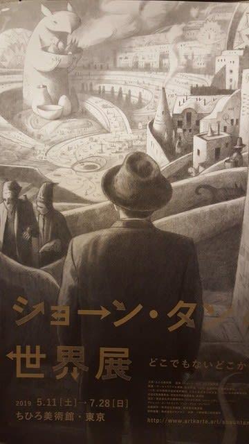 ショーン・タンの画像 p1_35