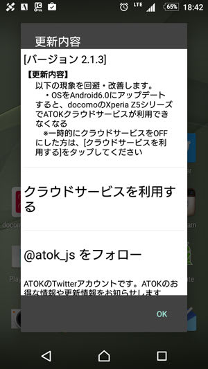 ATOK for Android [Professional]バージョン2.1.3の更新内容