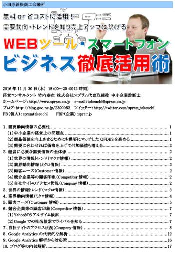 中小企業診断士 小田原Webマーケティング講演