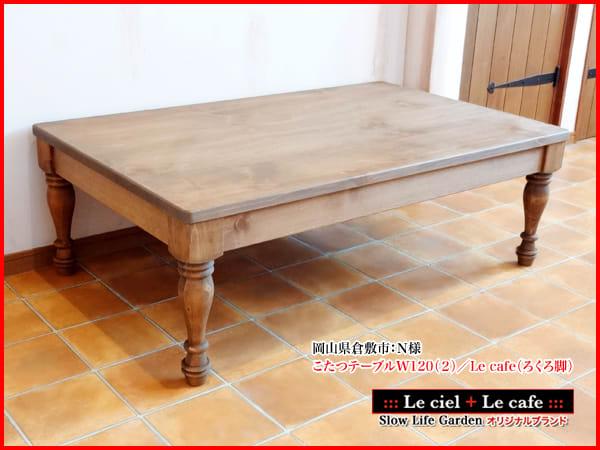 岡山県倉敷市:N様:カントリー家具『こたつテーブルW120(2)/Le cafe(ろくろ脚)』