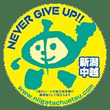 新潟県中越地震「立ちあがれ!中越」プロジェクト
