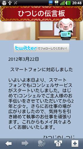 ひつじの伝言板「スマートフォンに対応しました」(2012/3/22)