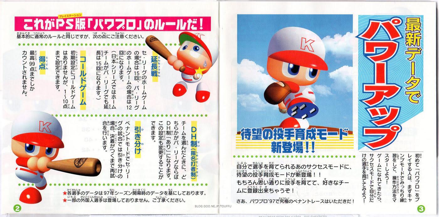 実況パワフルプロ野球'97 開幕版...