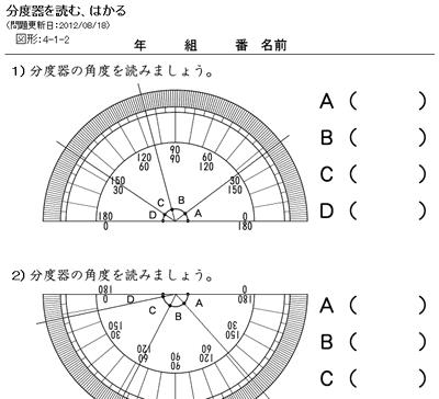 小学生の図形ドリル - 時空先生 ... : ローマ字 練習 問題 : すべての講義