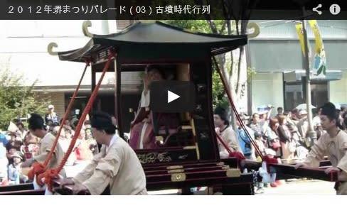 2012年堺まつりパレード(03)古墳時代行列