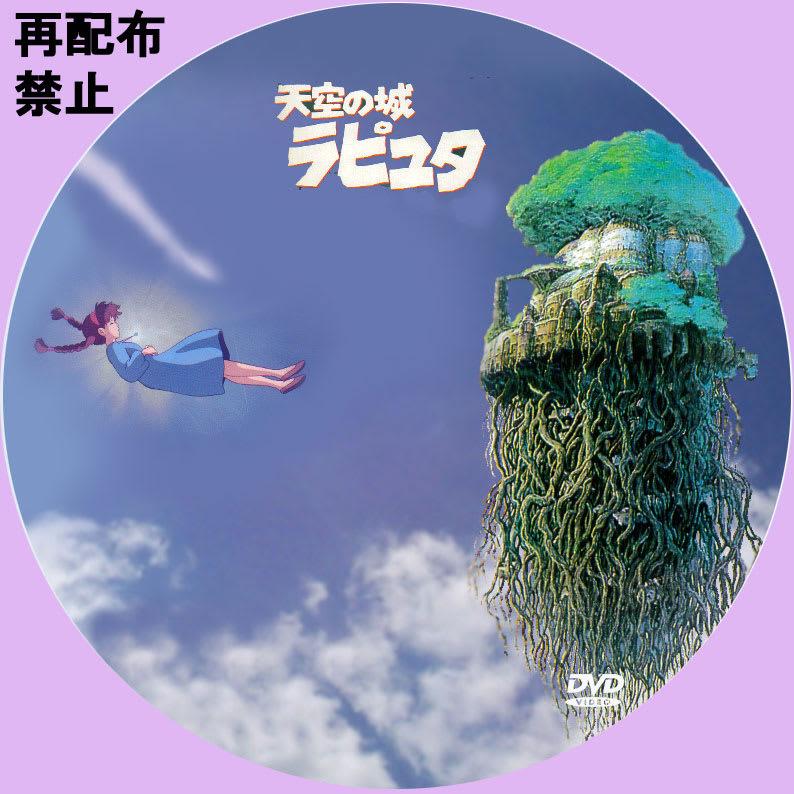 城 ラピュタ の dvd ラベル 天空