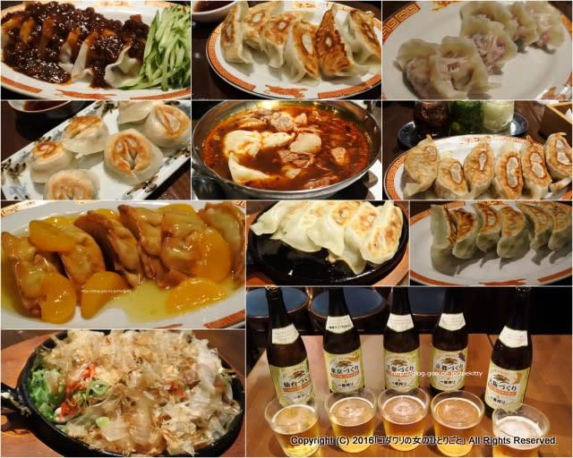 47都道府県の一番搾り×日本全国ご当地餃子キャンペーンスタート!@タイガー餃子会館 田町