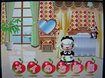 リンゴがモチーフのデザインに変更された「メイのお部屋」