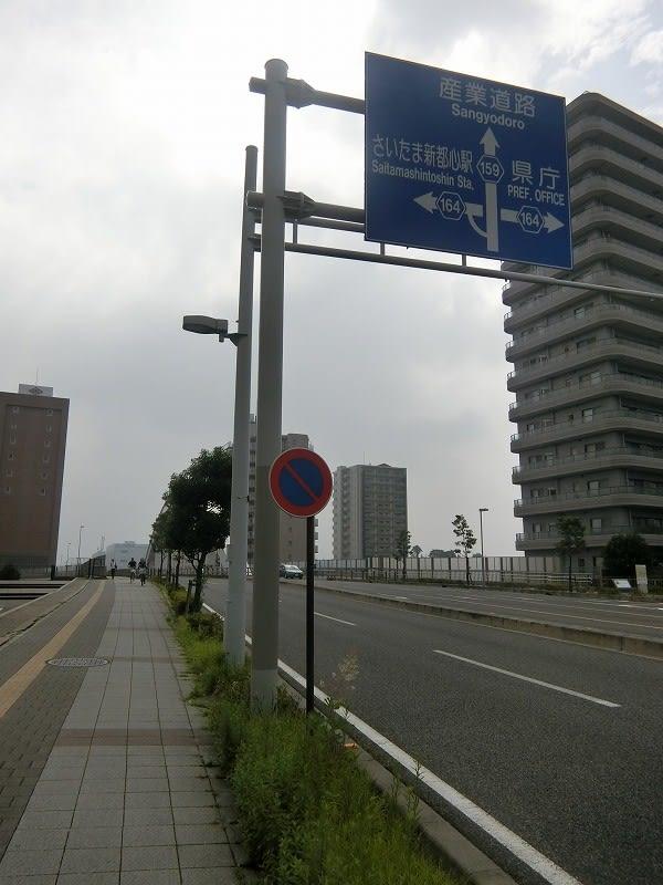 新都心大橋から旧中山道を北へ -...