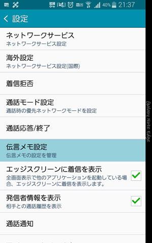ダイヤル(電話)→設定→通話の中に「伝言メモ設定」