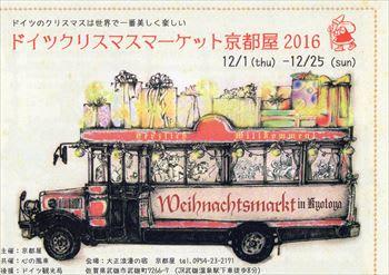世界で一番美しくて楽しいクリスマスin京都屋