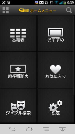 「AQUOSリモート予約」アプリのホームメニュー