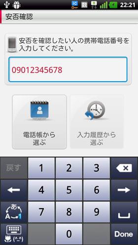 安否を確認したい人の携帯電話番号を入力する