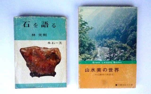 写真13 昭和40年代初期の「水石の名著」2冊