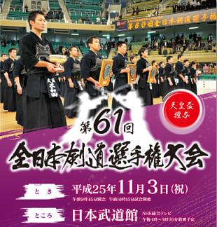 全日本剣道選手権大会