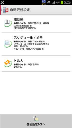 ドコモバックアップアプリの自動更新設定
