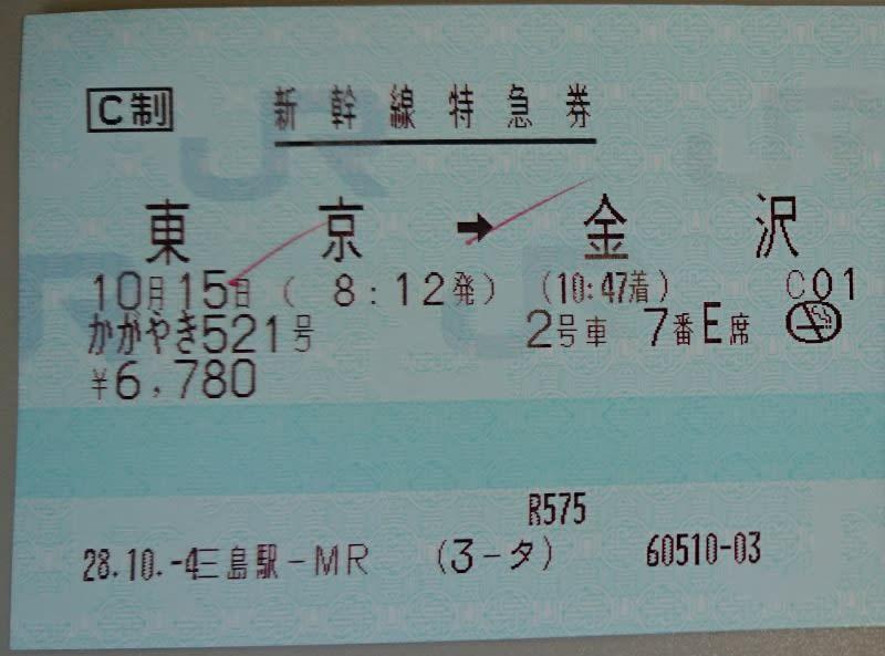 東京から金沢で新幹線