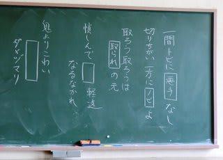 ジュニア教室 in魚津市立東部中 ...