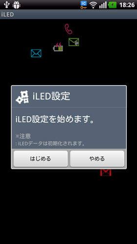 iLED設定を始めます