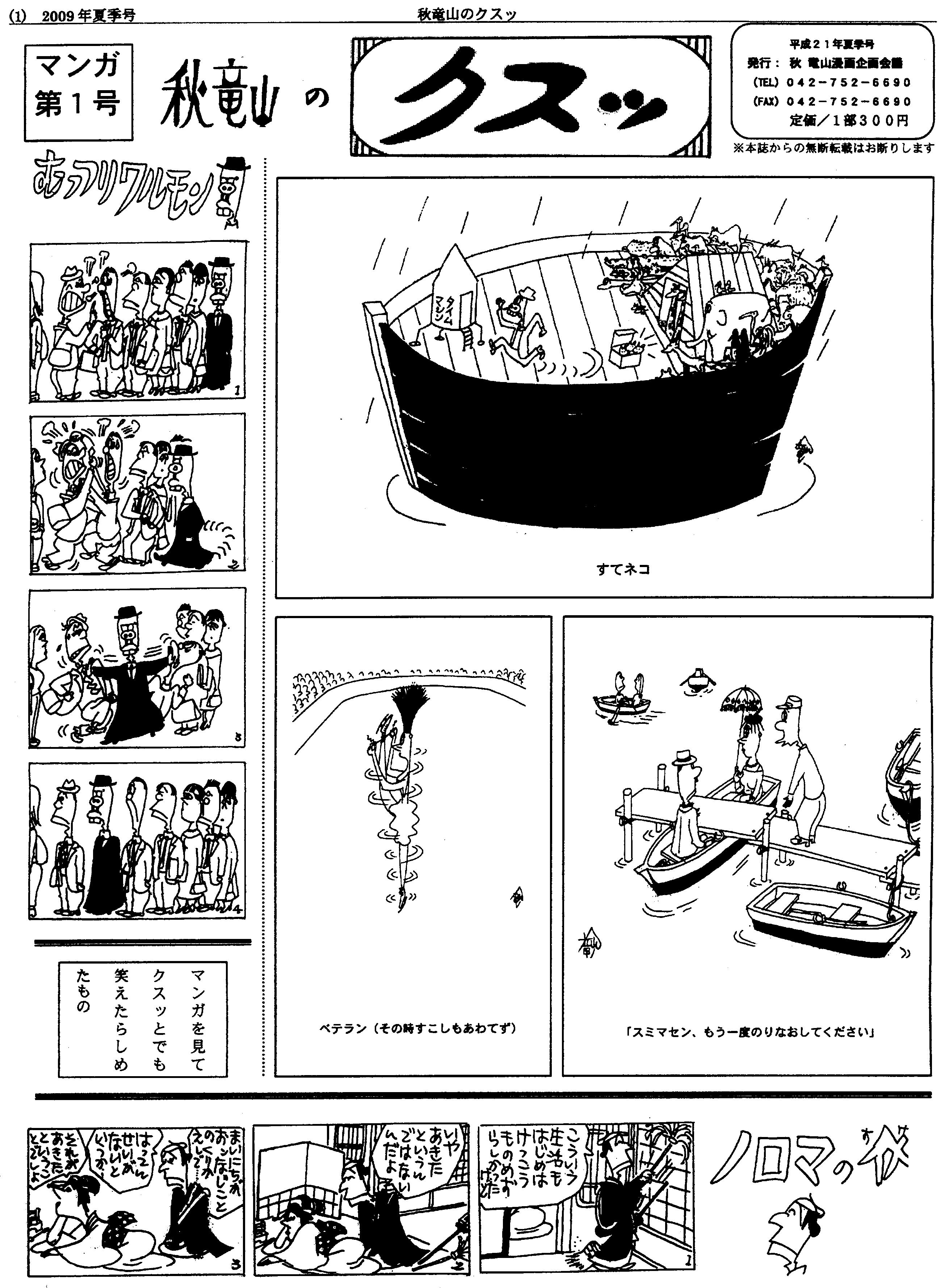 クスッ第1号夏季号・画像