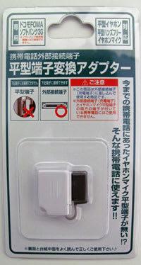 Seriaで購入した「平型端子変換アダプター」