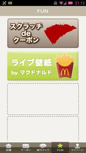 スクラッチdeクーポンはマクドナルド公式アプリから起動する