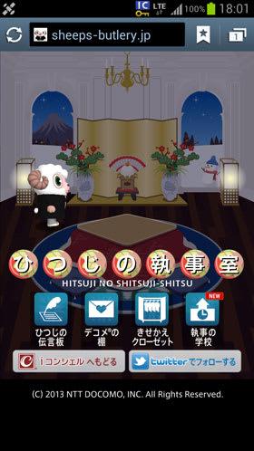 ひつじの執事室2013年お正月(夜)