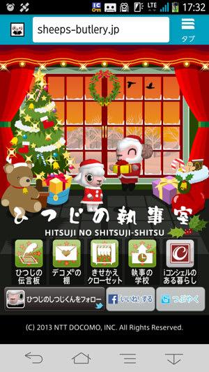 ひつじの執事室2013年クリスマスの夕方