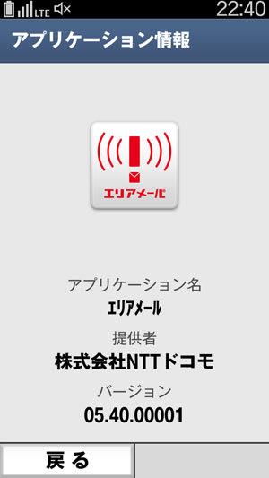 エリアメールアプリはバージョン05.40.00001