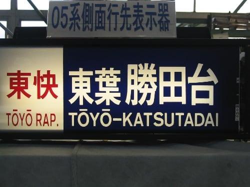 東葉高速鉄道の行き先表示板 回転させて実演してくださいました。 これを... 営団地下鉄 ☆ わ
