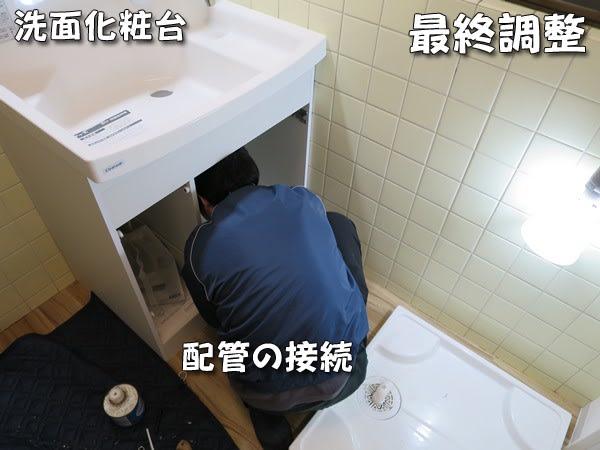 洗面化粧台の配管接続中