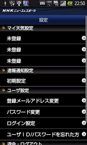「NHKニュース&スポーツ」アプリ、有料会員登録後の設定メニュー