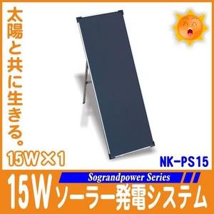 【電丸】15Wソーラー発電システム【NK-PS15】 太陽光発電でECO【Sograndpower Series】