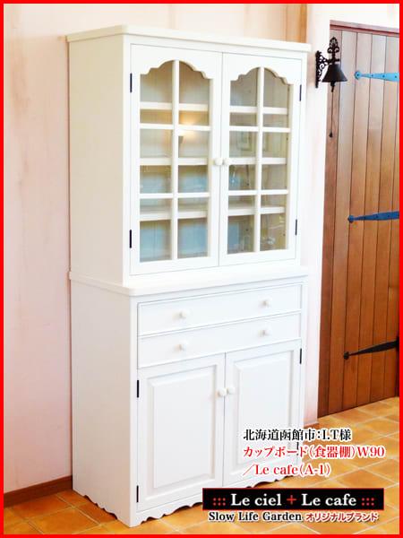 北海道函館市:I.T様:カントリー家具「カップボード(食器棚)W90/Le cafe(A-1)」完成