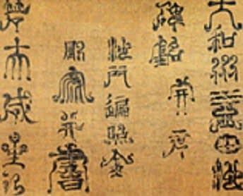 雑書体のオンパレード:益田池碑銘 : 日本人なら常識?三筆の書はどうして凄いのか - NAVER まとめ