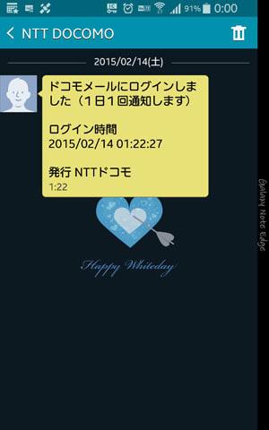 SMSアプリの背景もHappy Whiteday
