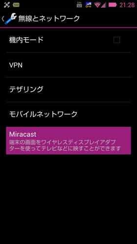 ELUGA XのMiracast設定は「無線とネットワーク」の中に