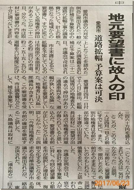 本部田の道路中日新聞
