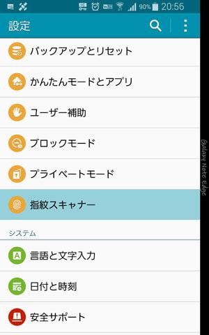 設定→アクセサリ→指紋スキャナー