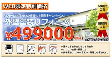 リフォーム北九州WEB限定キャンペーン外壁塗装コミコミ