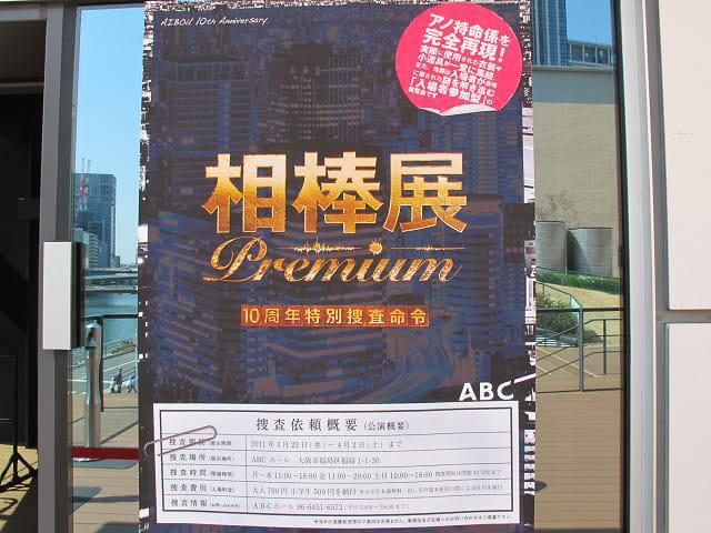 相棒展 Premium」 (@ABCホール...