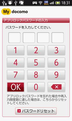 アプリロックパスワードの入力画面