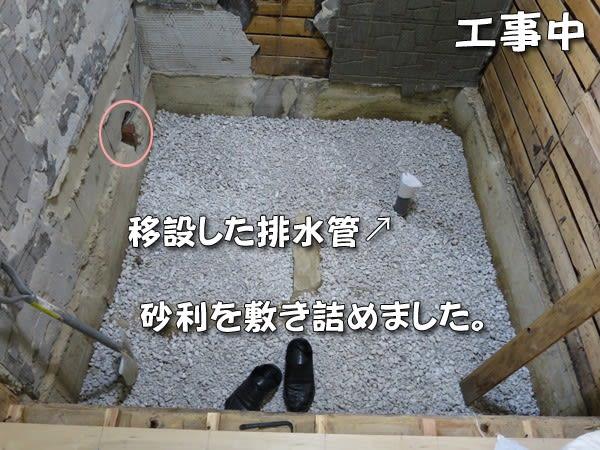 浴室の床面 砂利を敷き詰める。
