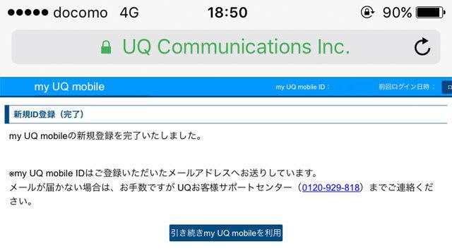 my UQ mobileの新規登録が完了
