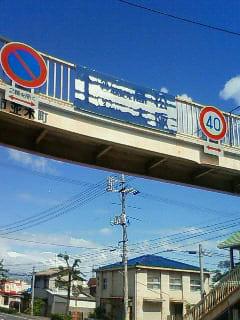 歩道橋FILE.13