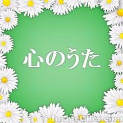 昔、好きだったアニメ「さすらいの太陽」の劇中歌「心のうた」です。^^ ... 心のうた(アニメ、