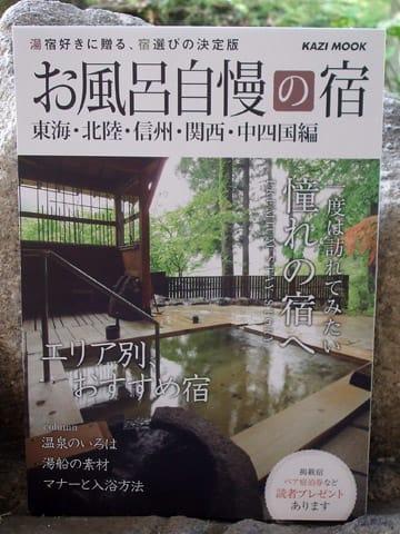 お風呂自慢の宿 ?東海・北陸・信州・関西・中四国編?
