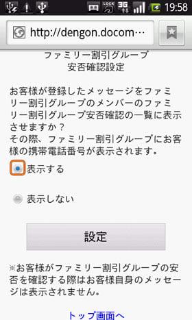 災害用伝言板のファミリー割引グループの安否確認設定画面