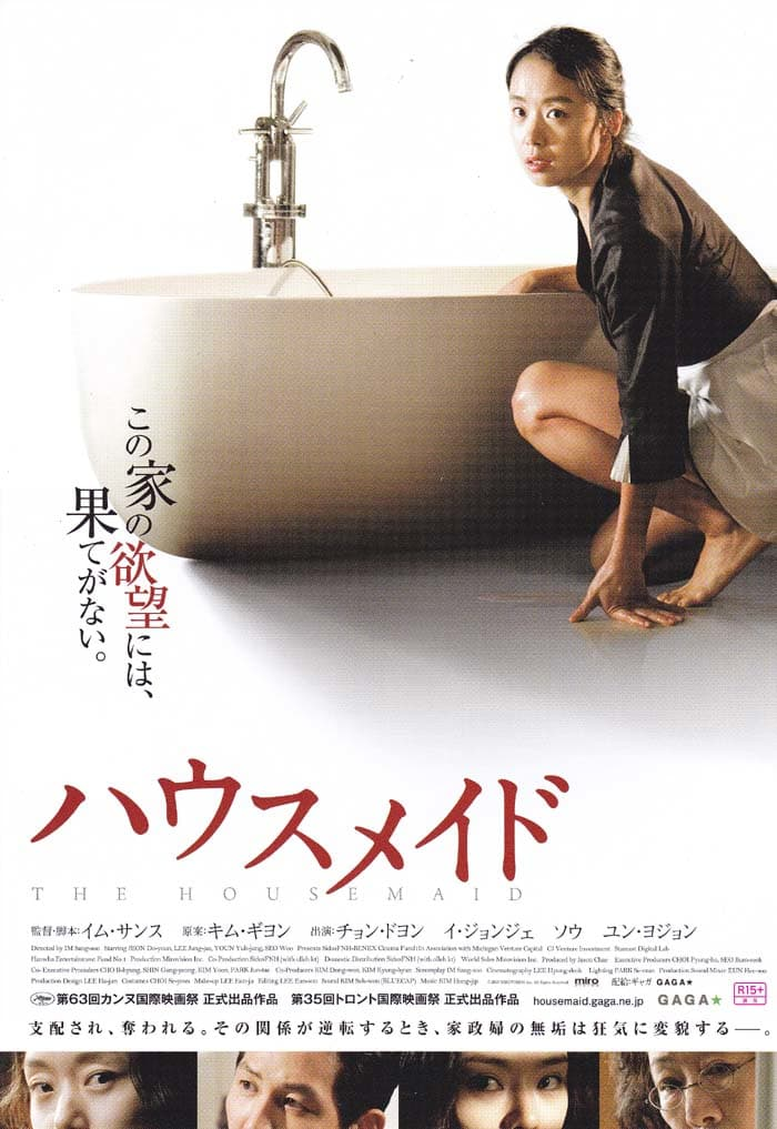 【映画】『蜜の味 テイストオブマネー』vol.1(盛大にネタバレ) | 反省日記